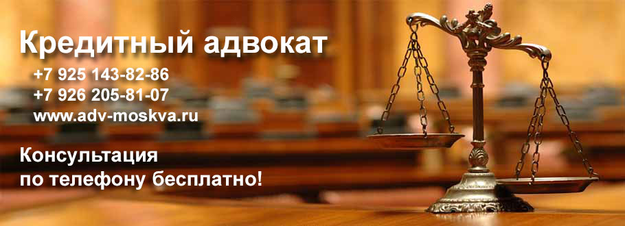 юридическая консультация адвокат в москве